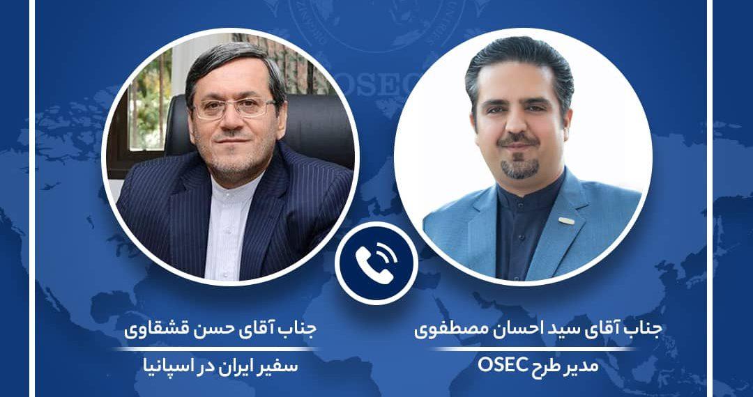 ارتباط ویدئو کنفرانسی مدیر طرح osec با سفیر ایران در اسپانیا با محوریت سازمان اوسک