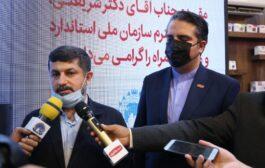 در بازدید رئیس سازمان ملی استاندارد ایران از انبارهای زعفران طلای سرخ مطرح شد؛حمایت سازمان ملی استاندارد ایران از OSEC